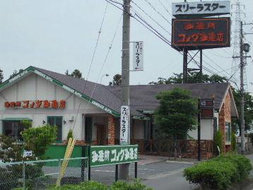 080518岐阜茜部店.JPG