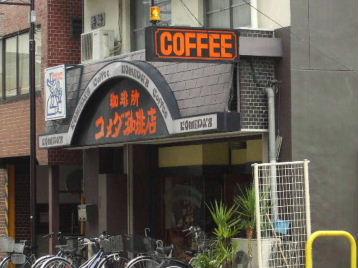 080524コメダ西大須店.JPG