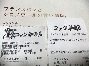 100518コメダ珈琲店メイフィス名駅店1.JPG