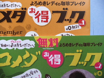 100614コメダお得ブック1.JPG