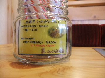 100625コメダ藤枝築地店①1.JPG