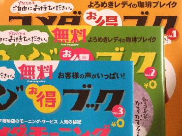 100701コメマガ第3号1.JPG