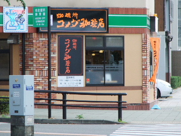 101026コメダ西高蔵店①.JPG