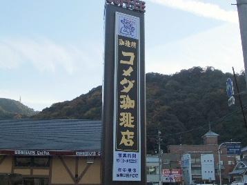101206コメダ岐阜公園店①.JPG
