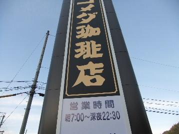 101206コメダ岐阜公園店②.JPG