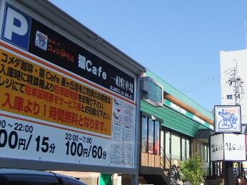 101214コメダ星ヶ丘店②.JPG