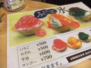120622コメダ藤枝築地店①、ふわっと氷のメニュー.JPG