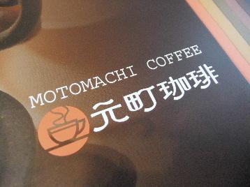 120723元町珈琲上小田井の離れ④、メニュー.JPG