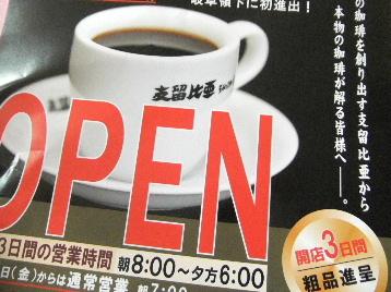 120911支留比亜珈琲岐阜領下店⑥、チラシ.JPG
