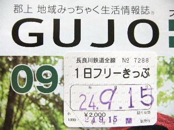 120915長良川鉄道、1日フリーきっぷ.JPG
