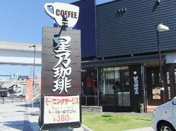 120926星乃珈琲店名古屋矢田店②、外観.JPG