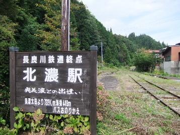 121013北濃駅①.JPG