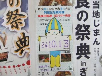 121013長良川鉄道、1日フリー切符.JPG