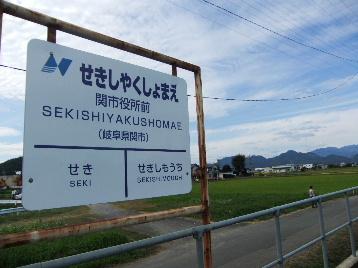 121013関市役所前駅②.JPG