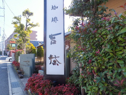 130131高級喫茶「吉茶」①.JPG