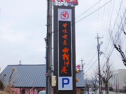 130204おかげ庵緑区滝の水店①、看板.JPG