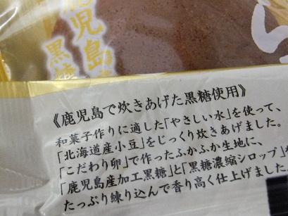 130210柿安三尺三寸箸各務原、黒糖どら焼裏面.JPG