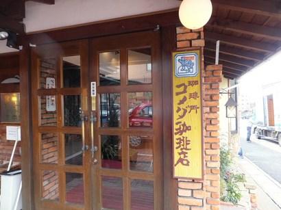 130213コメダ本店② (コピー).JPG