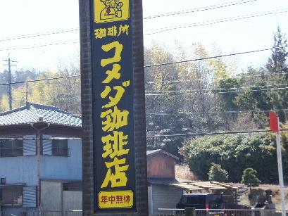 130306コメダ長久手店①、看板.JPG