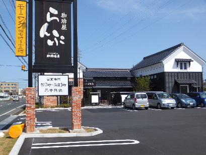 130404珈琲屋らんぷ浜松原島店①、外観.JPG