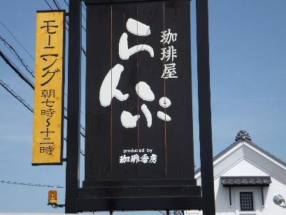 130404珈琲屋らんぷ浜松原島店②、看板.JPG