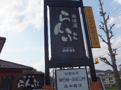 130409珈琲屋らんぷ岐阜関店②、看板.JPG