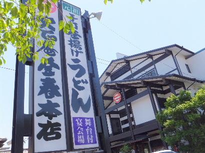 130508大正庵釜春本店②、看板と店舗.JPG