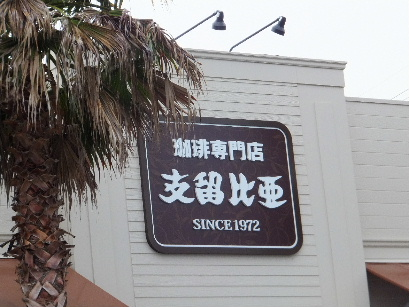 130621支留比亜岐阜領下店①、看板.JPG