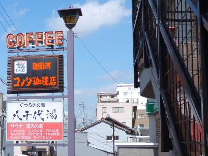 130701コメダ上名古屋店①、看板.JPG