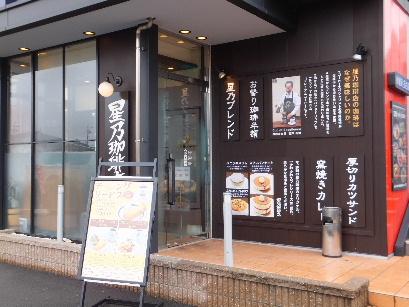 130705星乃珈琲店岐阜県庁前店①.JPG