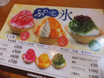 130707コメダ岐阜駅東店②、かき氷のメニュー.JPG
