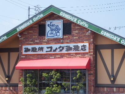 130814コメダ小坂井店①、外観.JPG