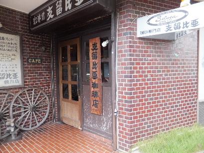 130830支留比亜珈琲徳川店①、入り口.JPG