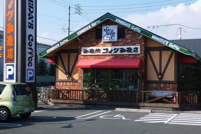 130923コメダ小坂井店①、外観.JPG