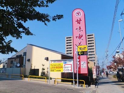 131101おかげ庵上飯田店①、外観 (コピー).JPG