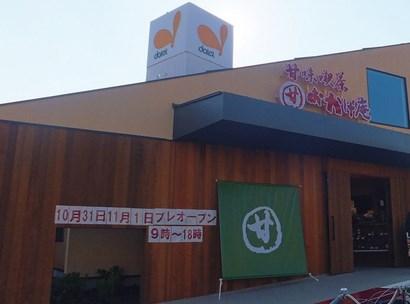 131101おかげ庵上飯田店②、外観 (コピー).JPG
