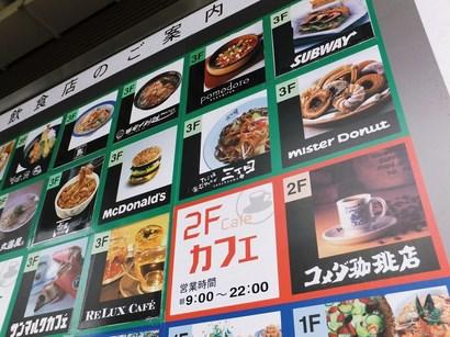 131125コメダイオンモール各務原店①、飲食店の案内板 (コピー).JPG