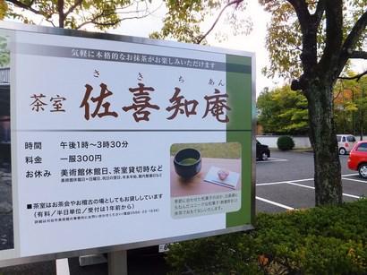 131126佐喜知庵①、案内板 (コピー).JPG