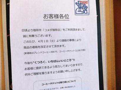 140321コメダ小坂井店⑧、お知らせ (コピー).JPG
