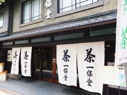 140616一保堂茶舗②、外観 (コピー).JPG