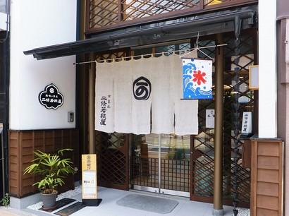 140616二條若狭屋寺町店①、外観 (コピー).JPG