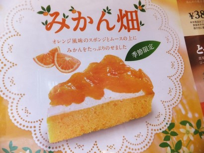 140815コメダ小坂井店②、メニュー (コピー).JPG