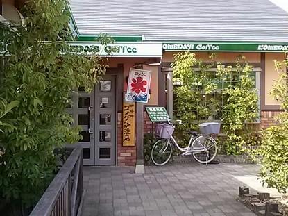 140815コメダ珈琲店④、外観 (コピー).jpg