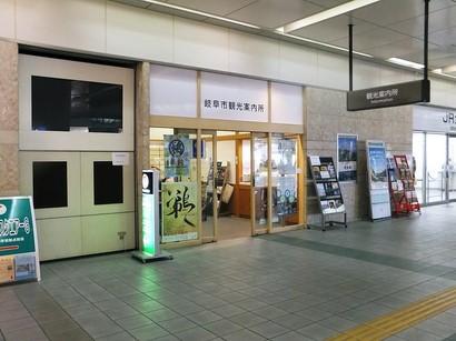 140921ぎふ歩き01、岐阜市観光案内所(岐阜駅) (コピー).JPG