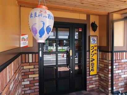 140921ぎふ歩き15、コメダ岐阜公園店 (コピー).JPG