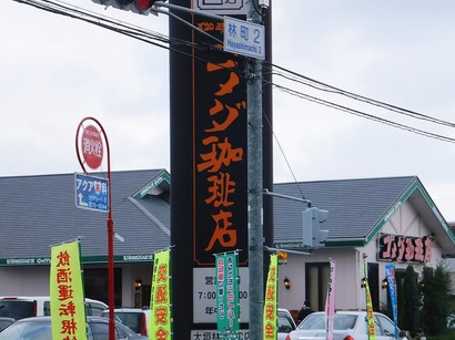 141021コメダ大垣林町店(林町1-1-1).JPG