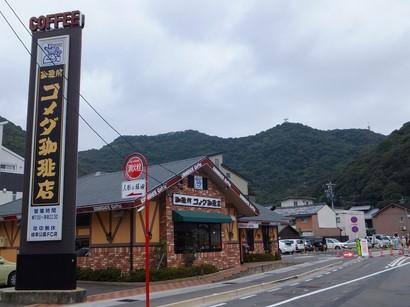 141031コメダ岐阜公園店② (コピー).JPG