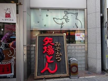 150702矢場とん矢場町本店②、店舗 (コピー).JPG