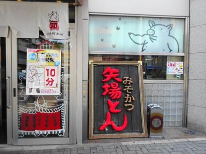 150808矢場とん矢場町本店②、正面 (コピー).JPG