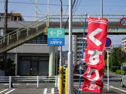 150811ドラッグスギヤマ城東店③ (コピー).JPG